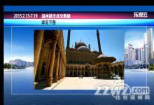 住在温州网 房市周记7期 2015-09-23