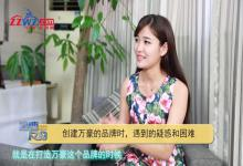 潘明荣谈地产优秀经济人的标准