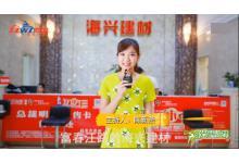 海兴建材(兰永斌)专访-住在温州网-金鹿网视