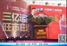 中国电工电器城招商成果发布会圆满举办 万商云集