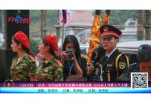 住温网栏目组全程视频报道 华鸿安阳城兵器展