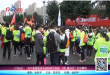 """""""跑·赢自己""""2015首届温州马拉松热力开跑"""