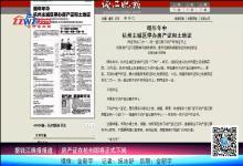 房产证在杭州即将正式下岗