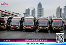 温州BRT,你站哪一边?