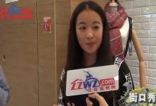 """《街口秀》第二十四集 温州人告诉你用什么""""姿势""""过十一? 单身狗和加班狗不服!"""