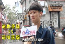 《街口秀》第二十七期 浓妆艳抹VS清纯素颜 看见女票卸完妆惊呆?