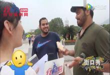 《街口秀》第二十九期 蓝瘦香菇 温州话方言梗大战